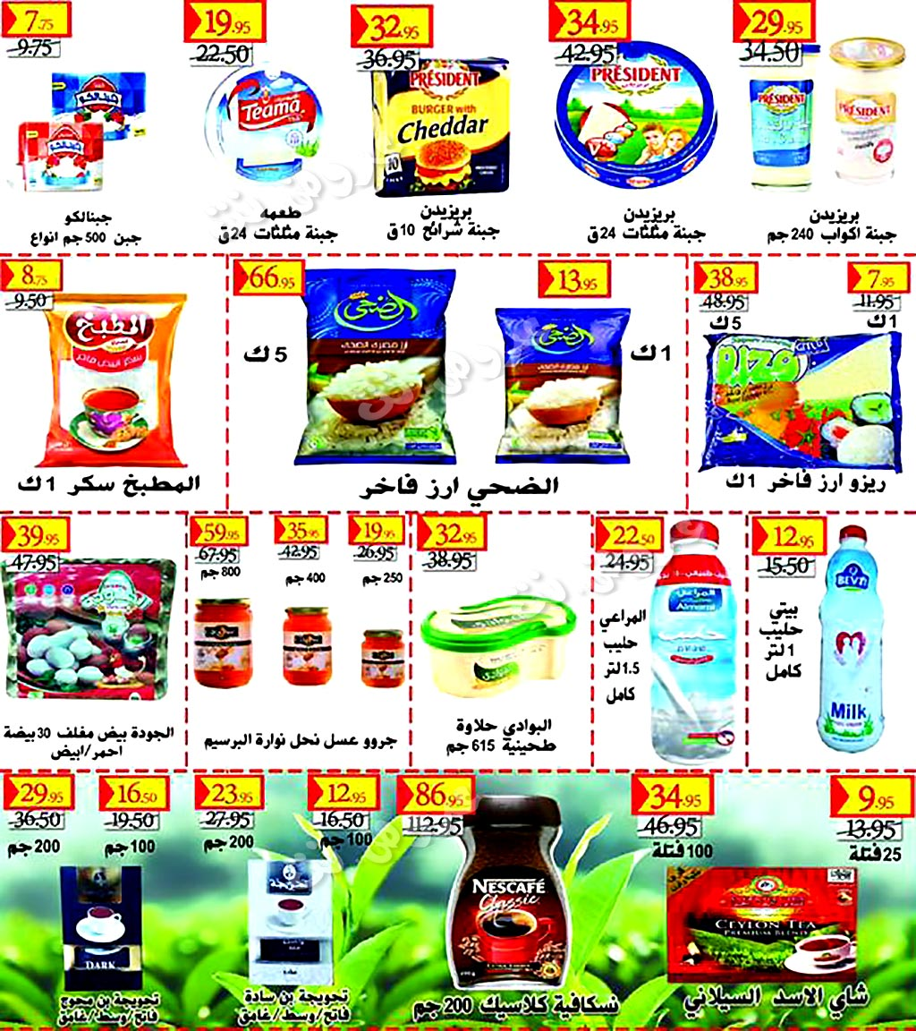 ghanem-sons offers from 26sep to 9oct 2019 page number 1 عروض أولاد غانم من 26 سبتمبر حتى 9 أكتوبر 2019 صفحة رقم 1