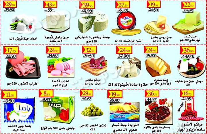 ghanem-sons offers from 26sep to 9oct 2019 page number 2 عروض أولاد غانم من 26 سبتمبر حتى 9 أكتوبر 2019 صفحة رقم 2