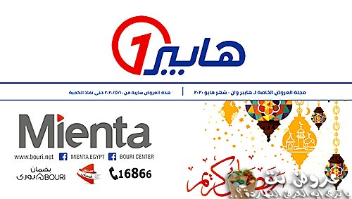 hyper-one offers from 10may to 10may 2020 logo عروض هايبر وان من 10 مايو حتى 10 مايو 2020 غلاف