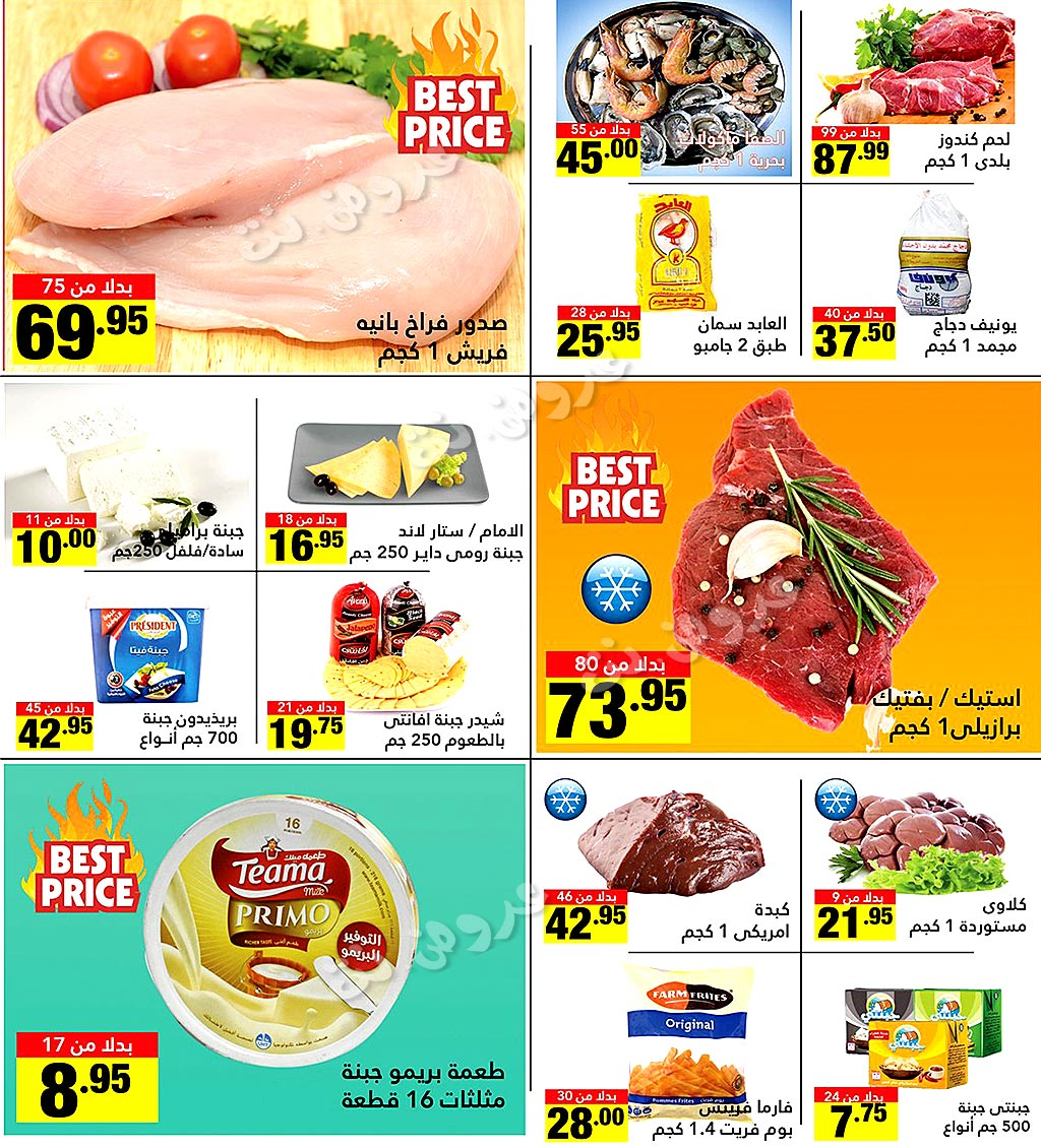 hyper-plus offers from 11july to 24july 2019 page number 1 عروض هايبر بلس من 11 يوليو حتى 24 يوليو 2019 صفحة رقم 1