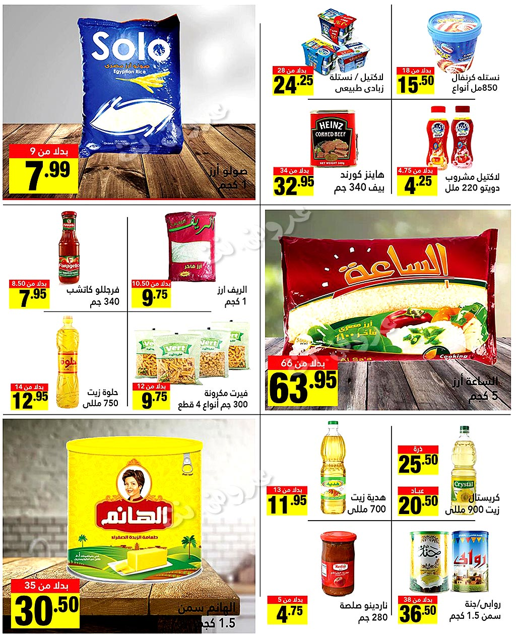 hyper-plus offers from 11july to 24july 2019 page number 2 عروض هايبر بلس من 11 يوليو حتى 24 يوليو 2019 صفحة رقم 2