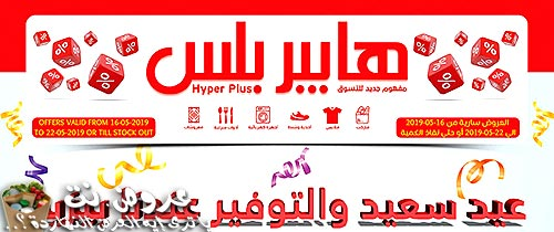 hyper-plus offers from 16may to 22may 2019 logo عروض هايبر بلس من 16 مايو حتى 22 مايو 2019 غلاف