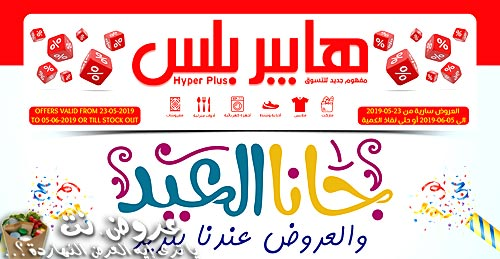 hyper-plus offers from 23may to 5june 2019 logo عروض هايبر بلس من 23 مايو حتى 5 يونيو 2019 غلاف