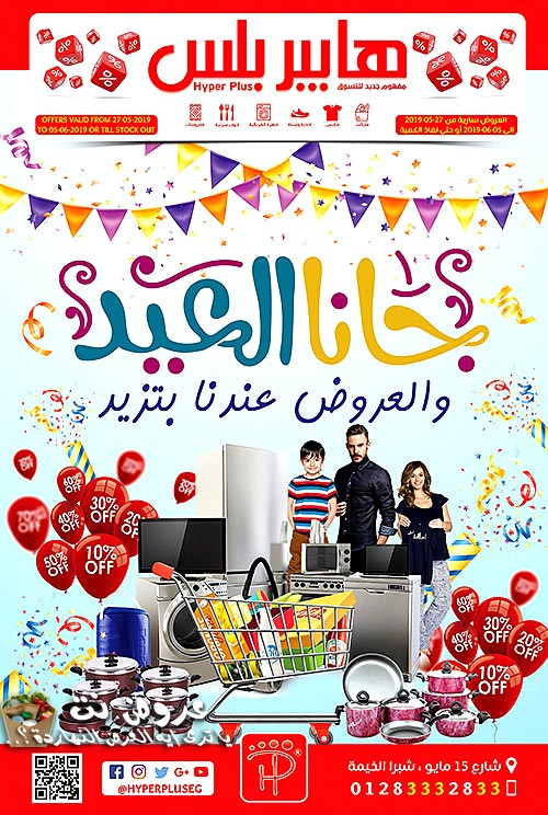 hyper-plus offers from 27may to 5june 2019 logo عروض هايبر بلس من 27 مايو حتى 5 يونيو 2019 غلاف