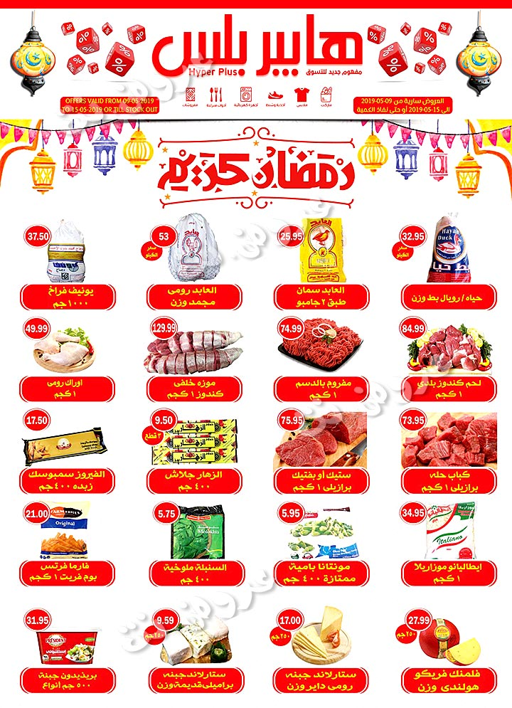 hyper-plus offers from 9may to 15may 2019 page number 1 عروض هايبر بلس من 9 مايو حتى 15 مايو 2019 صفحة رقم 1