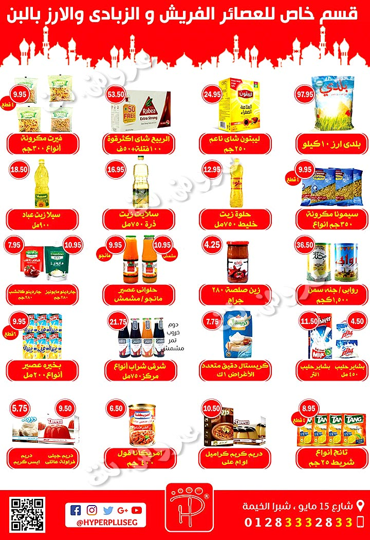 hyper-plus offers from 9may to 15may 2019 page number 2 عروض هايبر بلس من 9 مايو حتى 15 مايو 2019 صفحة رقم 2