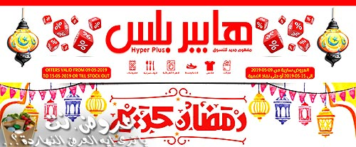 hyper-plus offers from 9may to 15may 2019 logo عروض هايبر بلس من 9 مايو حتى 15 مايو 2019 غلاف