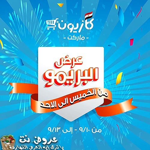 kazyon offers from 10sep to 13sep 2020 logo عروض كازيون من 10 سبتمبر حتى 13 سبتمبر 2020 غلاف