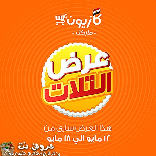 kazyon offers from 12may to 18may 2020 logo عروض كازيون من 12 مايو حتى 18 مايو 2020 غلاف