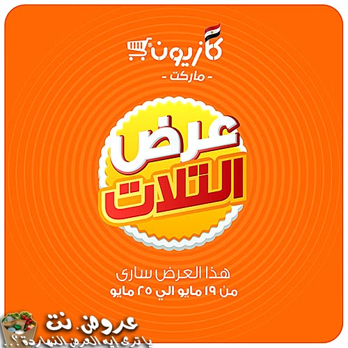 kazyon offers from 19may to 25may 2020 logo عروض كازيون من 19 مايو حتى 25 مايو 2020 غلاف