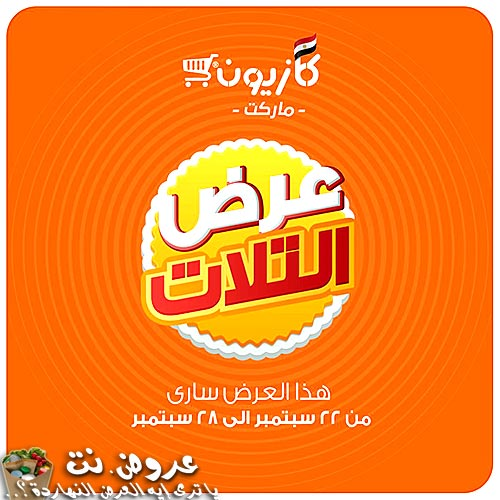 kazyon offers from 22sep to 28sep 2020 logo عروض كازيون من 22 سبتمبر حتى 28 سبتمبر 2020 غلاف