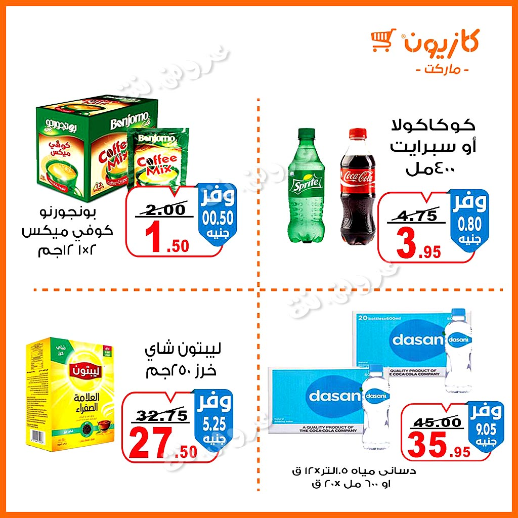 kazyon offers from 24mar to 30mar 2020 page number 1 عروض كازيون من 24 مارس حتى 30 مارس 2020 صفحة رقم 1