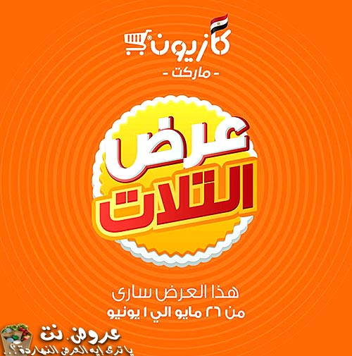 kazyon offers from 26may to 1june 2020 logo عروض كازيون من 26 مايو حتى 1 يونيو 2020 غلاف