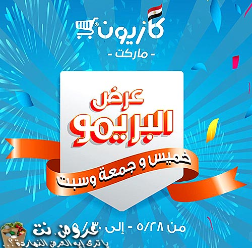 kazyon offers from 28may to 30may 2020 logo عروض كازيون من 28 مايو حتى 30 مايو 2020 غلاف