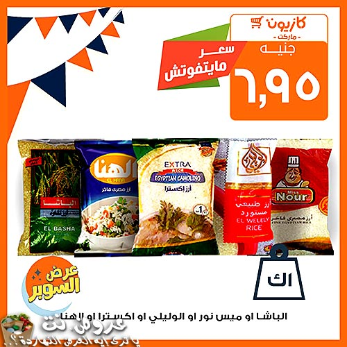 kazyon offers from 3sep to 16sep 2019 logo عروض كازيون من 3 سبتمبر حتى 16 سبتمبر 2019 غلاف