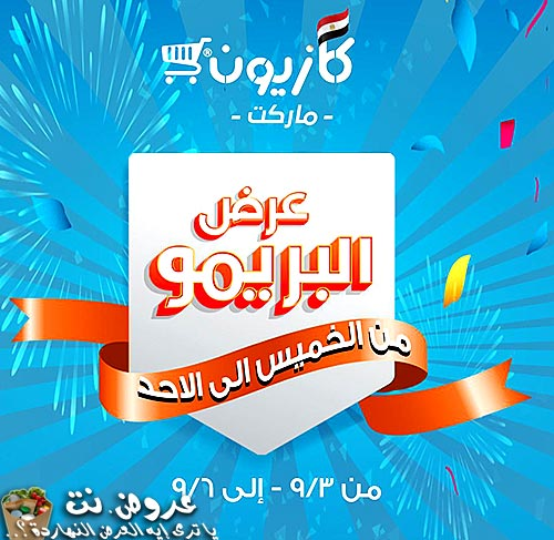 kazyon offers from 3sep to 6sep 2020 logo عروض كازيون من 3 سبتمبر حتى 6 سبتمبر 2020 غلاف