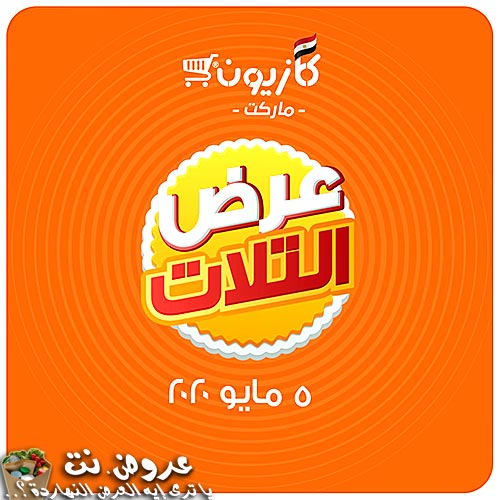 kazyon offers from 5may to 5may 2020 logo عروض كازيون من 5 مايو حتى 5 مايو 2020 غلاف