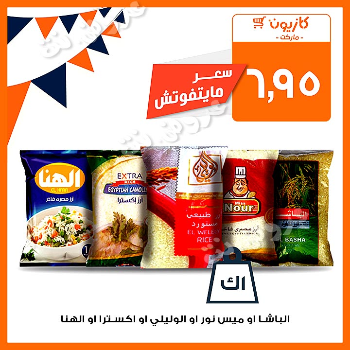 kazyon offers from 6aug to 19aug 2019 page number 56 عروض كازيون من 6 أغسطس حتى 19 أغسطس 2019 صفحة رقم 56