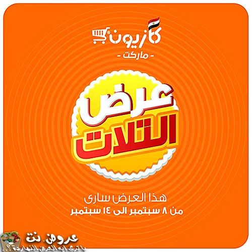 kazyon offers from 8sep to 14sep 2020 logo عروض كازيون من 8 سبتمبر حتى 14 سبتمبر 2020 غلاف