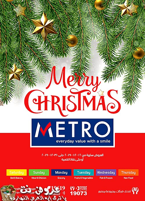 metro offers from 16dec to 31dec 2019 logo عروض مترو من 16 ديسمبر حتى 31 ديسمبر 2019 غلاف