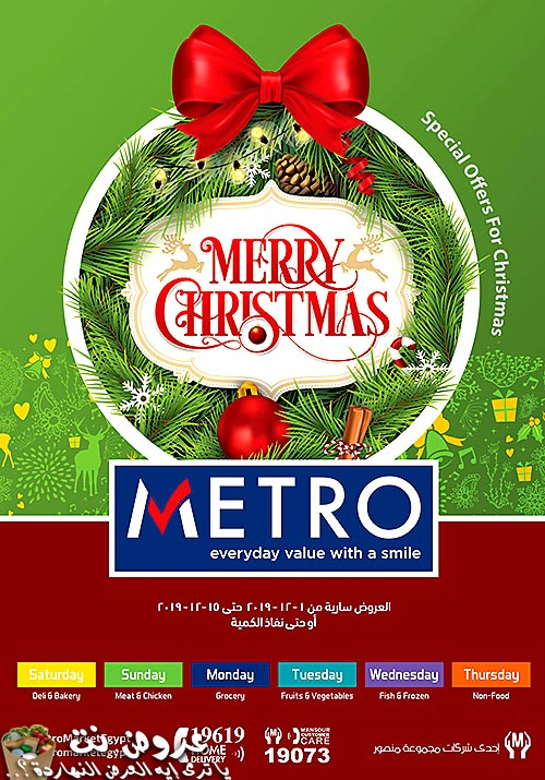 metro offers from 1dec to 15dec 2019 logo عروض مترو من 1 ديسمبر حتى 15 ديسمبر 2019 غلاف