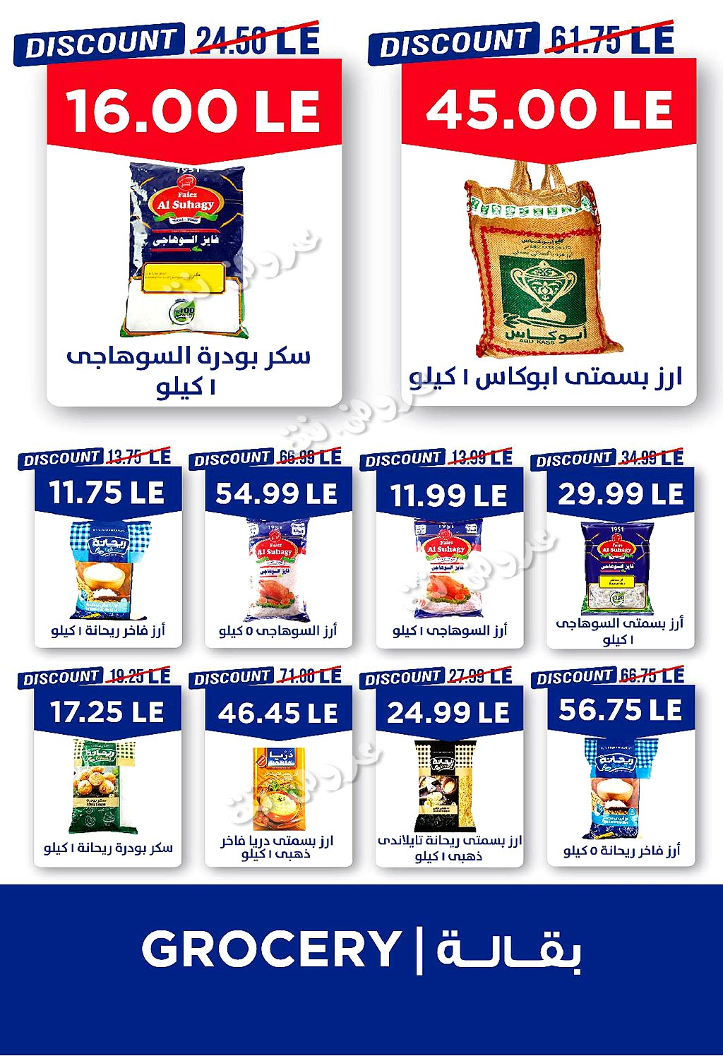 metro offers from 1may to 15may 2021 page number 16 عروض مترو من 1 مايو حتى 15 مايو 2021 صفحة رقم 16