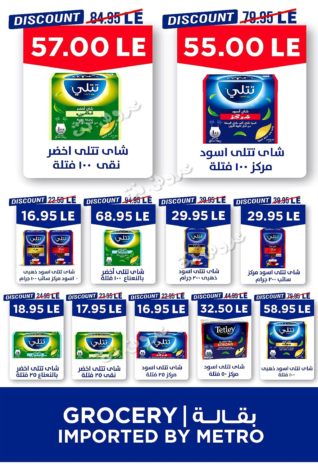 metro offers from 1may to 15may 2021 page number 22 عروض مترو من 1 مايو حتى 15 مايو 2021 صفحة رقم 22
