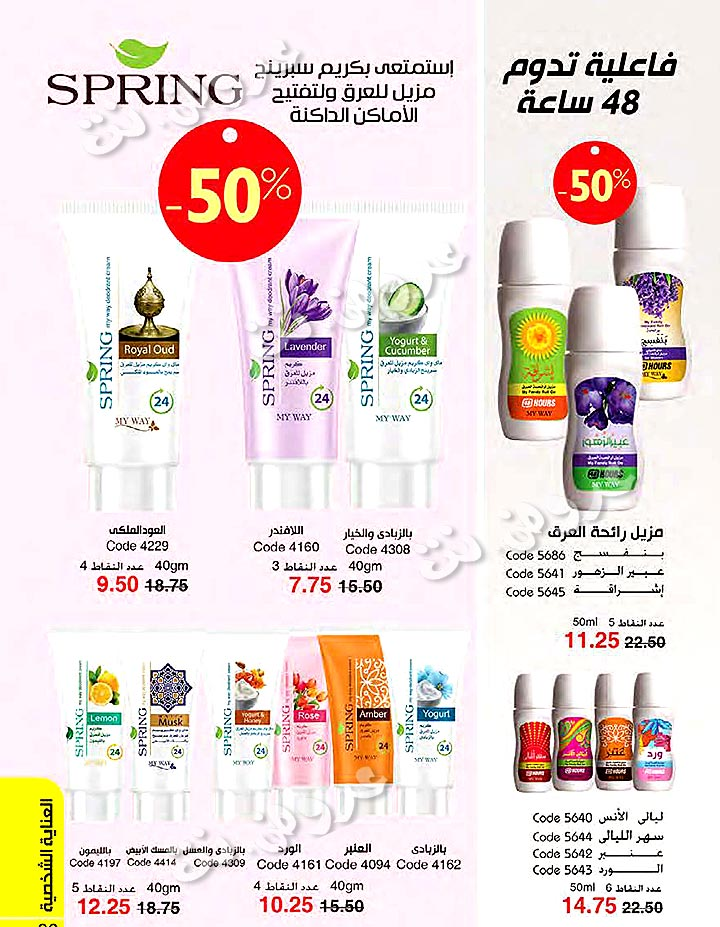 my-way offers from 1aug to 31aug 2019 page number 86 عروض ماي واي من 1 أغسطس حتى 31 أغسطس 2019 صفحة رقم 86