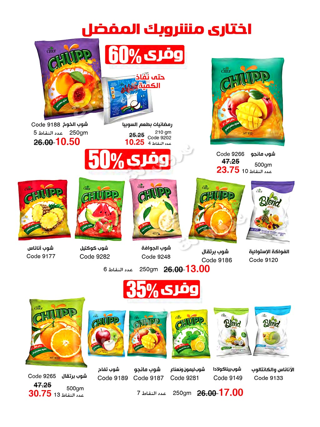 my-way offers from 1sep to 31sep 2019 page number 103 عروض ماي واي من 1 سبتمبر حتى 31 سبتمبر 2019 صفحة رقم 103