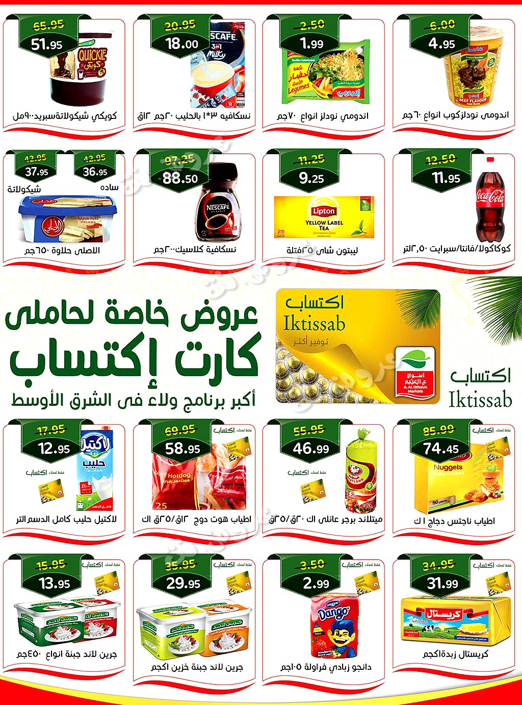othaim offers from 16aug to 31aug 2019 page number 2 عروض العثيم من 16 أغسطس حتى 31 أغسطس 2019 صفحة رقم 2