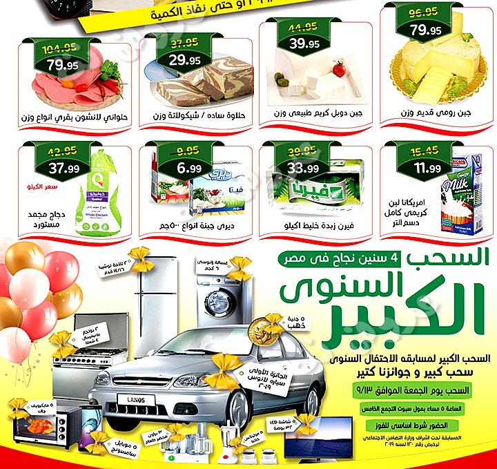 othaim offers from 1sep to 15sep 2019 page number 1 عروض العثيم من 1 سبتمبر حتى 15 سبتمبر 2019 صفحة رقم 1