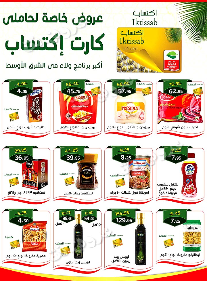 othaim offers from 1sep to 15sep 2019 page number 2 عروض العثيم من 1 سبتمبر حتى 15 سبتمبر 2019 صفحة رقم 2