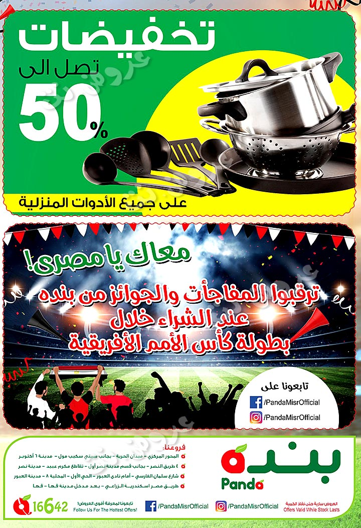 panda-egypt offers from 13june to 26june 2019 page number 21 عروض بنده مصر من 13 يونيو حتى 26 يونيو 2019 صفحة رقم 21