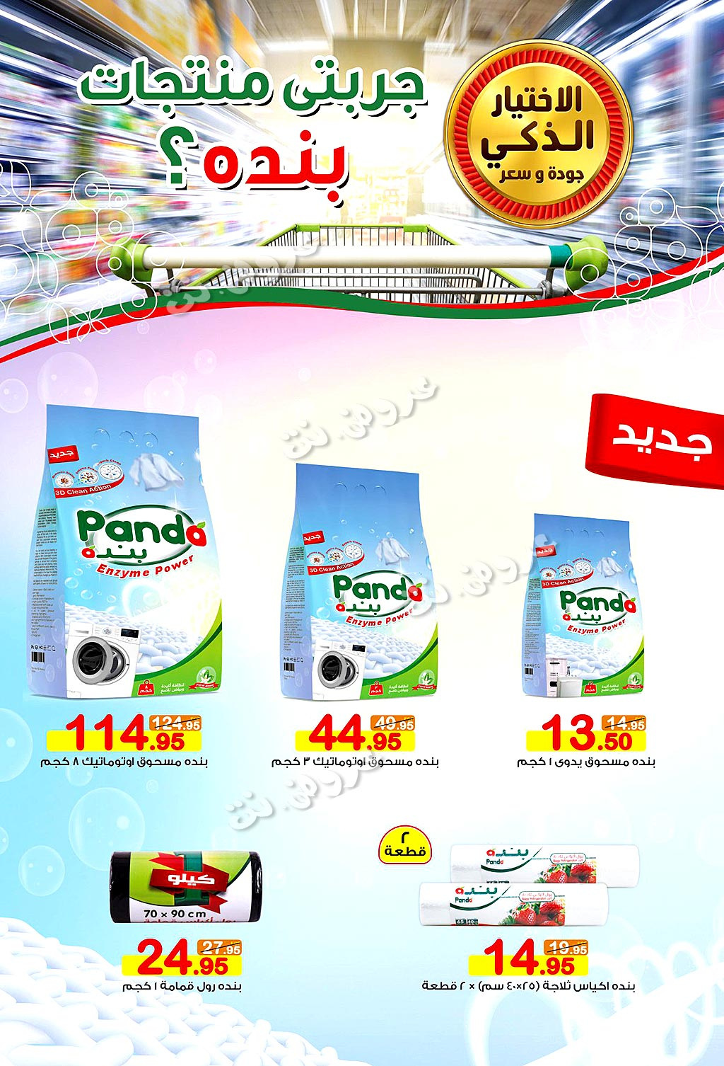 panda-egypt offers from 16sep to 29sep 2020 page number 30 عروض بنده مصر من 16 سبتمبر حتى 29 سبتمبر 2020 صفحة رقم 30