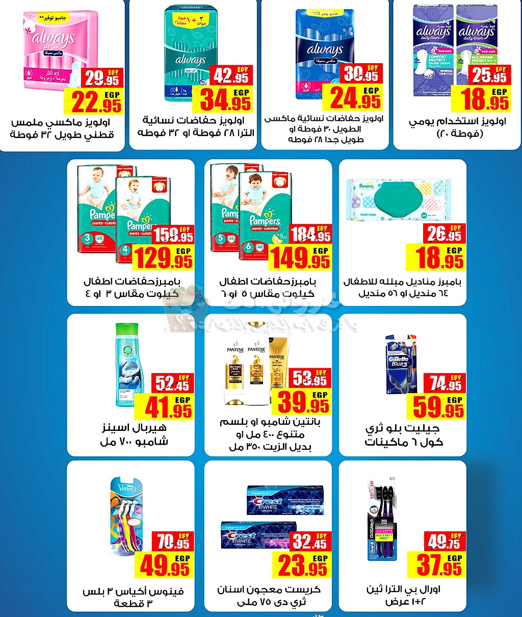 panda-egypt offers from 18july to 7aug 2019 page number 4 عروض بنده مصر من 18 يوليو حتى 7 أغسطس 2019 صفحة رقم 4