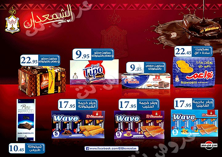 ragab-sons offers from 10july to 24july 2019 page number 24 عروض أولاد رجب من 10 يوليو حتى 24 يوليو 2019 صفحة رقم 24