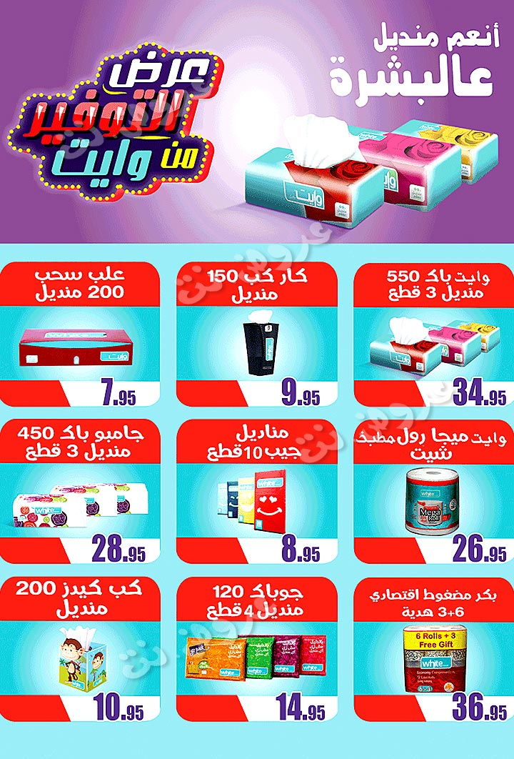 ragab-sons offers from 10july to 24july 2019 page number 31 عروض أولاد رجب من 10 يوليو حتى 24 يوليو 2019 صفحة رقم 31