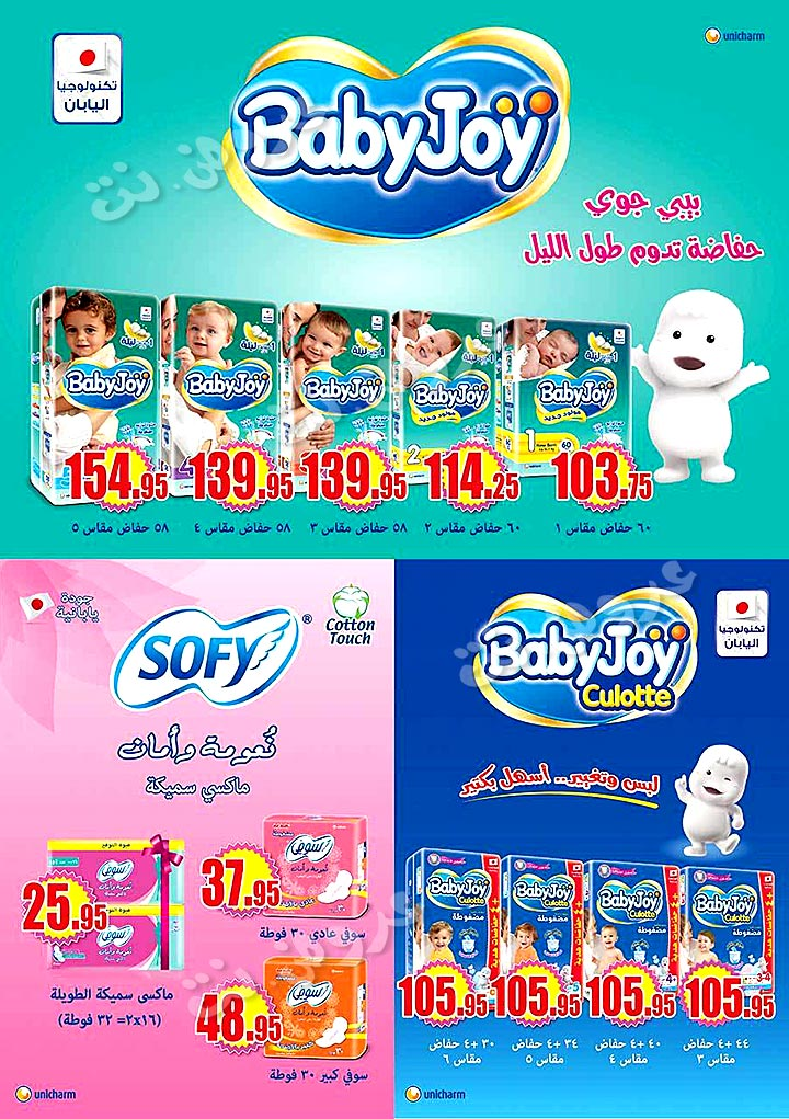 ragab-sons offers from 10sep to 23sep 2019 page number 17 عروض أولاد رجب من 10 سبتمبر حتى 23 سبتمبر 2019 صفحة رقم 17