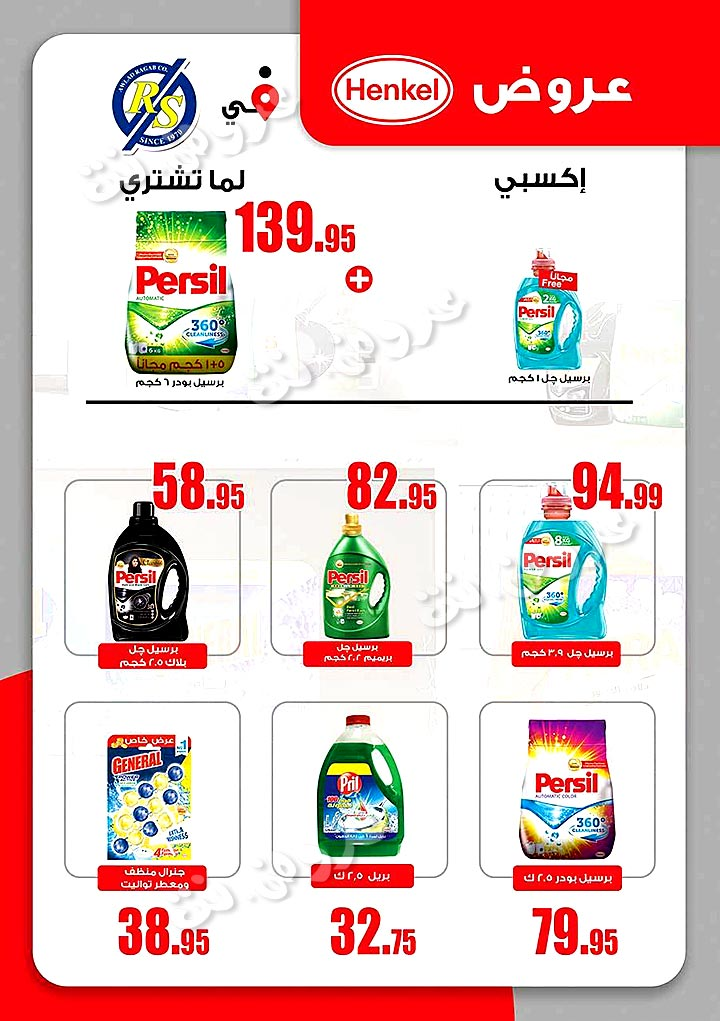 ragab-sons offers from 10sep to 23sep 2019 page number 18 عروض أولاد رجب من 10 سبتمبر حتى 23 سبتمبر 2019 صفحة رقم 18