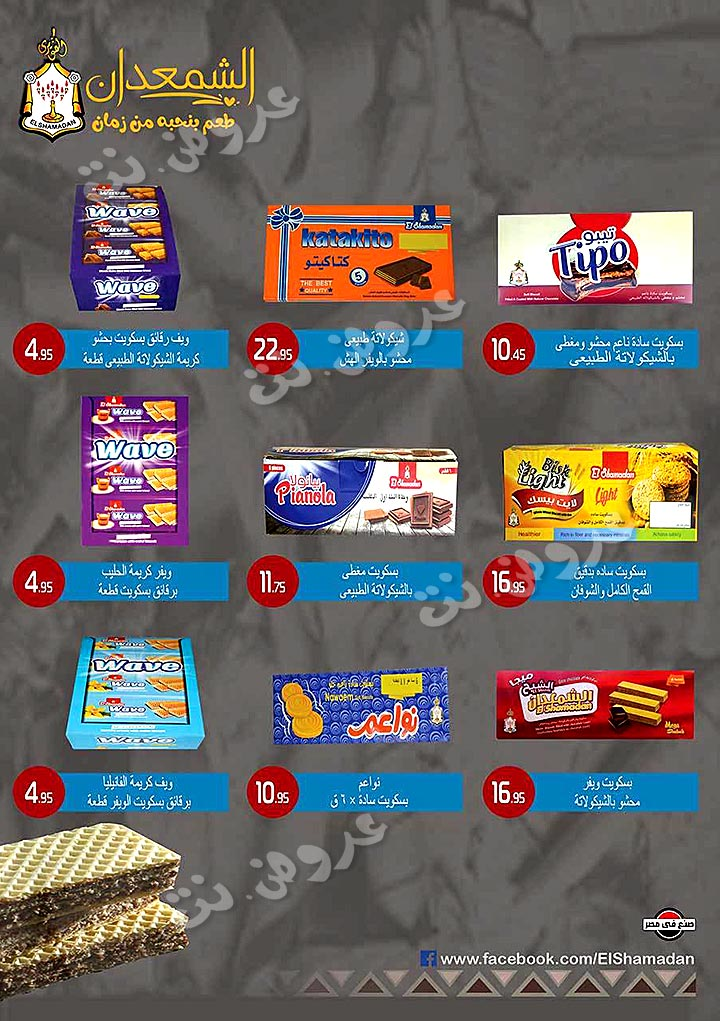 ragab-sons offers from 10sep to 23sep 2019 page number 27 عروض أولاد رجب من 10 سبتمبر حتى 23 سبتمبر 2019 صفحة رقم 27