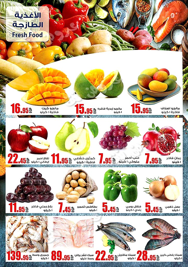 ragab-sons offers from 10sep to 23sep 2019 page number 3 عروض أولاد رجب من 10 سبتمبر حتى 23 سبتمبر 2019 صفحة رقم 3