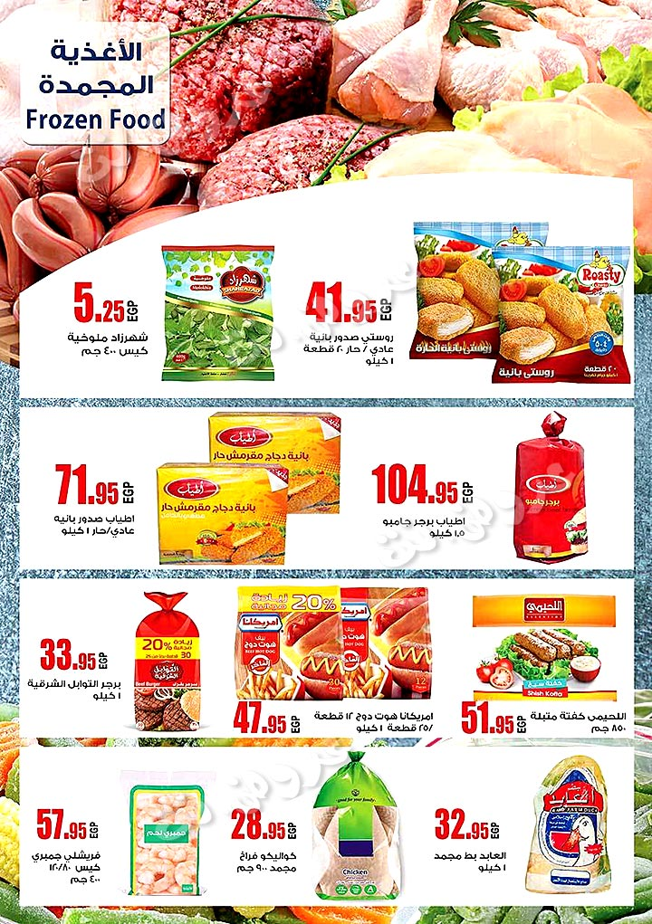 ragab-sons offers from 10sep to 23sep 2019 page number 4 عروض أولاد رجب من 10 سبتمبر حتى 23 سبتمبر 2019 صفحة رقم 4