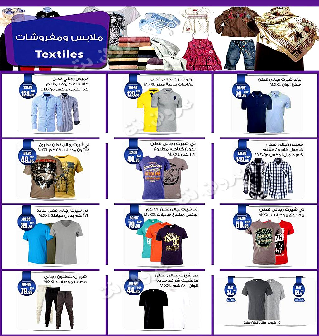 ragab-sons offers from 13july to 25july 2019 page number 8 عروض أولاد رجب من 13 يوليو حتى 25 يوليو 2019 صفحة رقم 8