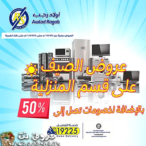ragab-sons offers from 13july to 25july 2019 logo عروض أولاد رجب من 13 يوليو حتى 25 يوليو 2019 غلاف