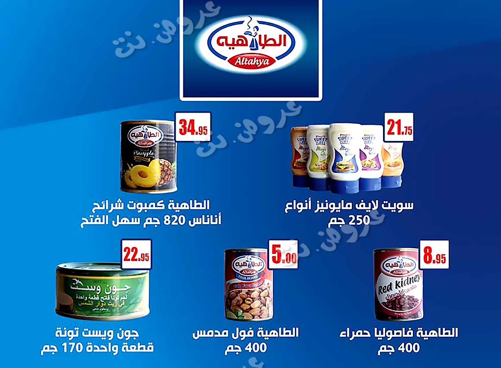 ragab-sons offers from 14aug to 27aug 2019 page number 19 عروض أولاد رجب من 14 أغسطس حتى 27 أغسطس 2019 صفحة رقم 19