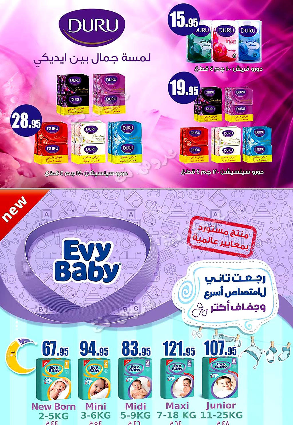 ragab-sons offers from 14aug to 27aug 2019 page number 20 عروض أولاد رجب من 14 أغسطس حتى 27 أغسطس 2019 صفحة رقم 20