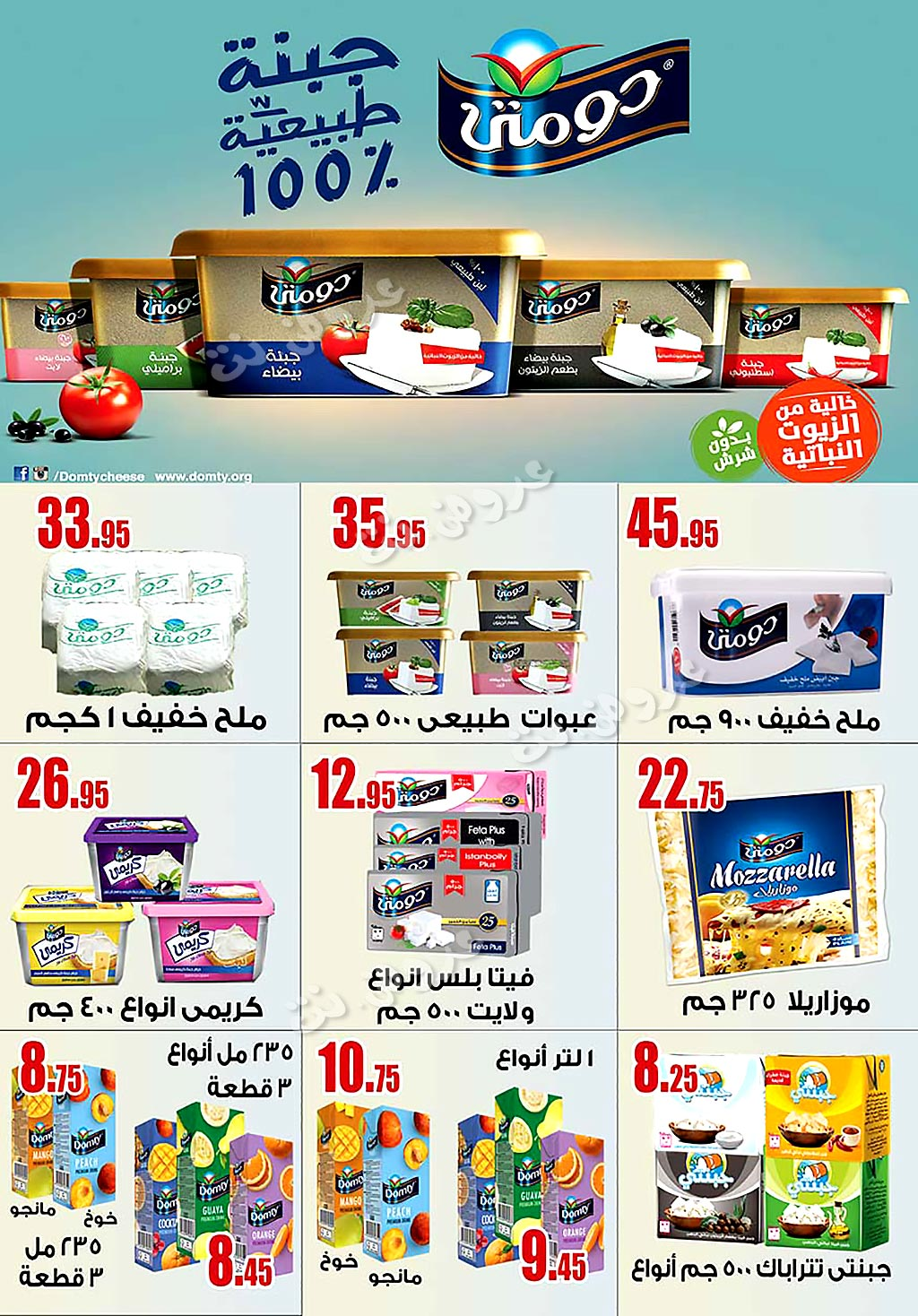 ragab-sons offers from 14aug to 27aug 2019 page number 25 عروض أولاد رجب من 14 أغسطس حتى 27 أغسطس 2019 صفحة رقم 25