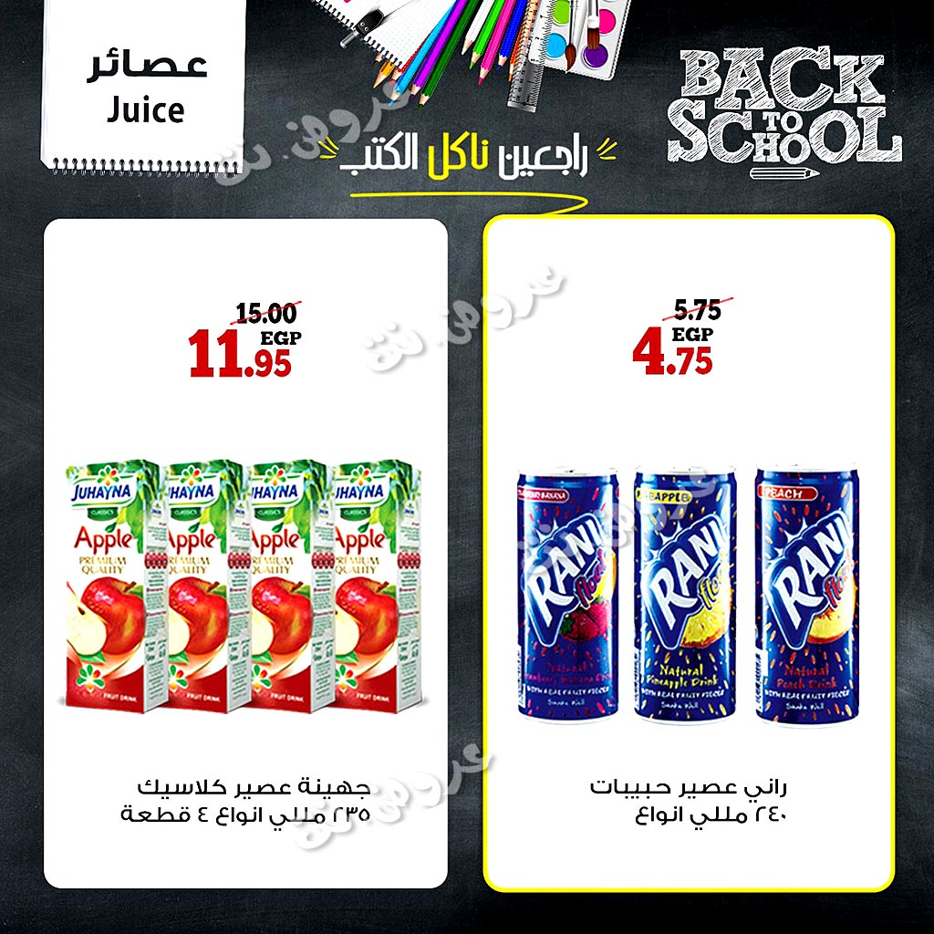 ragab-sons offers from 16sep to 23sep 2020 page number 15 عروض أولاد رجب من 16 سبتمبر حتى 23 سبتمبر 2020 صفحة رقم 15