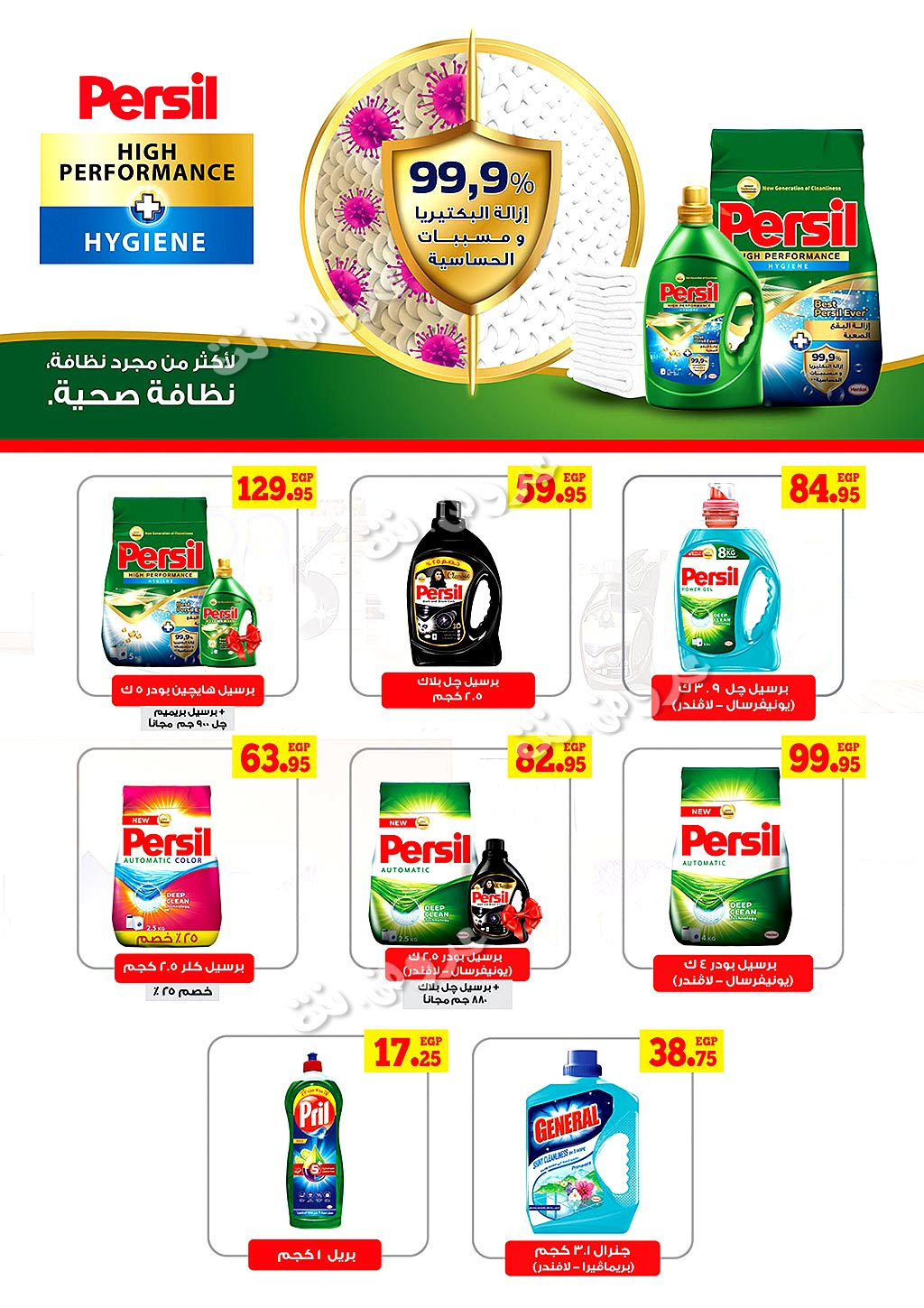 ragab-sons offers from 16sep to 23sep 2020 page number 27 عروض أولاد رجب من 16 سبتمبر حتى 23 سبتمبر 2020 صفحة رقم 27