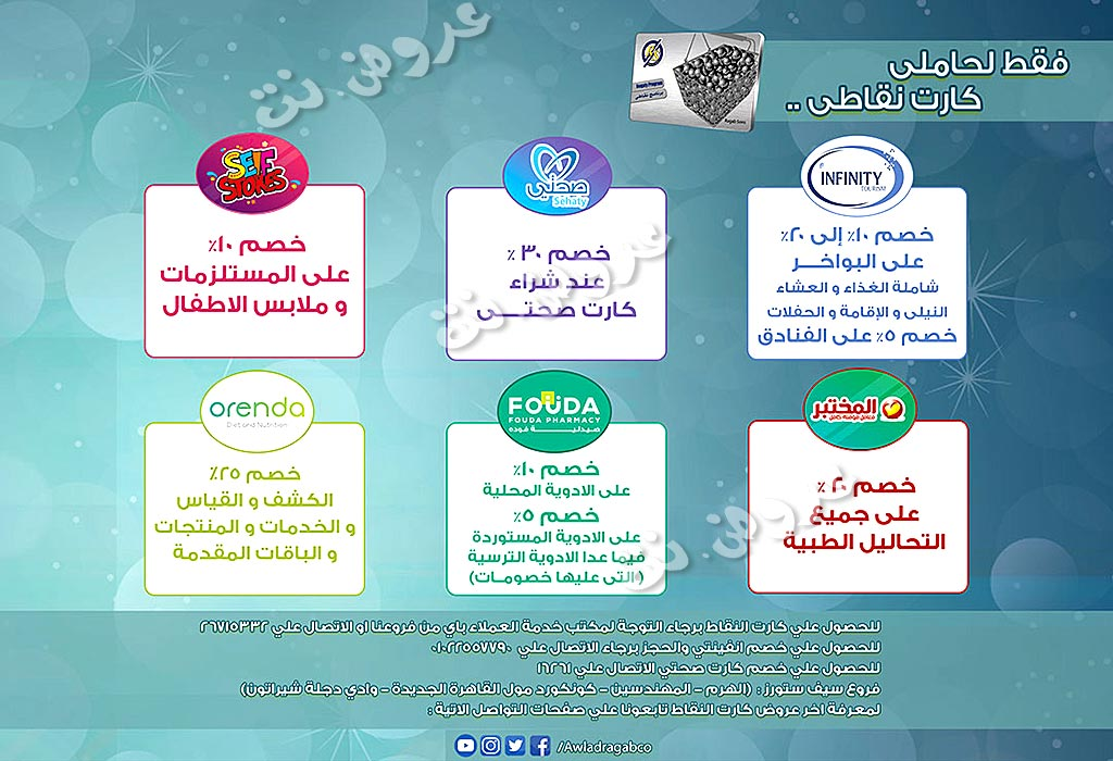 ragab-sons offers from 16sep to 23sep 2020 page number 28 عروض أولاد رجب من 16 سبتمبر حتى 23 سبتمبر 2020 صفحة رقم 28